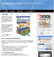 「facebook完全活用術ステップアップセミナー」を開催します!