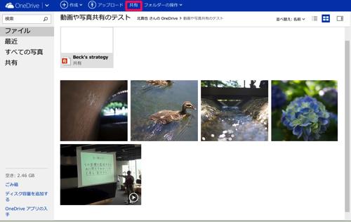 動画や写真共有のテスト OneDrive
