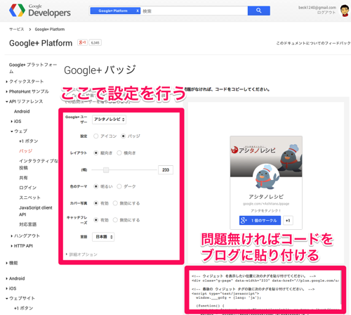 Banners and Alerts と Google バッジ Google Platform Google Developers