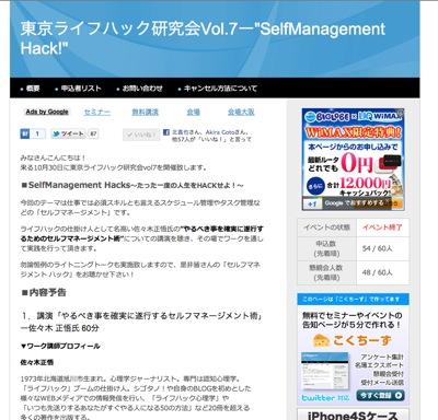 10月30日 東京ライフハック研究会Vol 7ー SelfManagement Hack  東京都