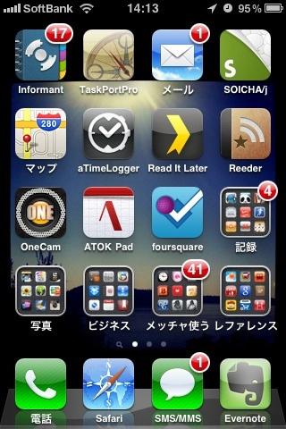 愛しのiPhoneアプリシリーズートップページ(前編)