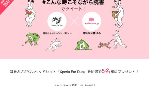 耳をふさがないヘッドセット「Xperia Ear Duo」が欲しくてaudiobook.jpの聴き放題プランを無料体験してみたら激アツだったって話