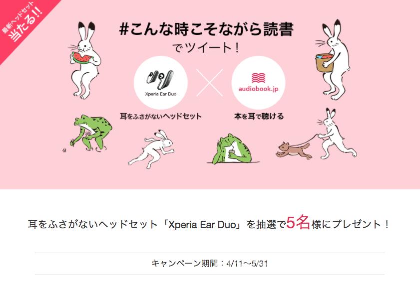 SONYとaudiobook jp のコラボキャンペーン耳をふさがないヘッドセット Xperia Ear Duo を抽選で5名様にプレゼント