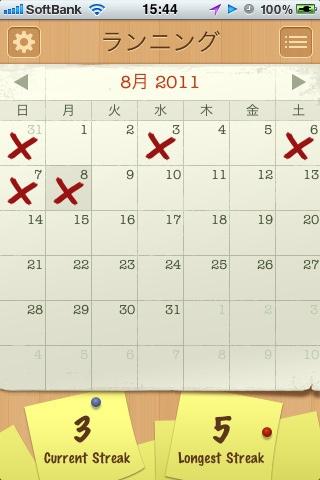 ベック日誌VOL.2(8月8日分)ー ノマドライフな1日
