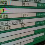 8/28静岡ライフハック研究会レポート&出張版ライフハック研究会という新しい試みについて #shizokahack001 #tokyohack