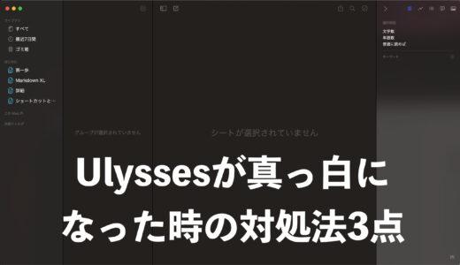Ulyssesが急にiCloud同期しなくなった時の対処法3点