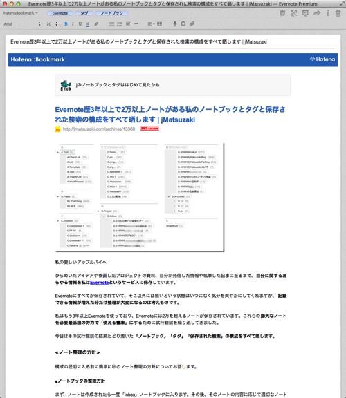 Evernote歴3年以上で2万以上ノートがある私のノートブックとタグと保存された検索の構成をすべて晒します jMatsuzaki Evernote Premium