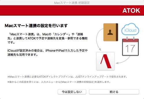 Macスマート連携 初期設定