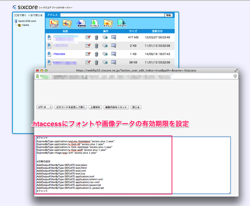 Https webftp32 sixcore ne jp action user edit index true path name htaccess と sixcore ne jp FILE MANAGER