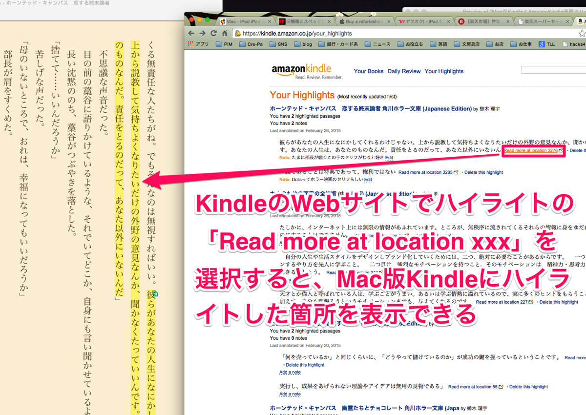 Amazon Kindle Your Highlights と 北 真也さんの Kindle for Mac ホーンテッド キャンパス 恋する終末論者 と Mac版KindleとAmazonKindle連携でハイライトがスゲー便利になった件