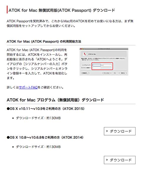 ATOK Passport ご契約者の方へ