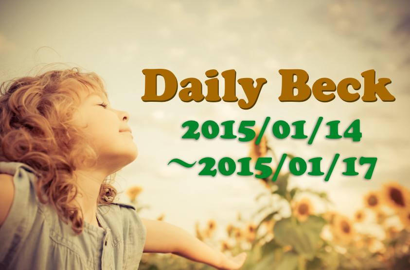 これからが正念場と思う瞬間 - Daily Beck 2015/01/14〜2015/01/17号