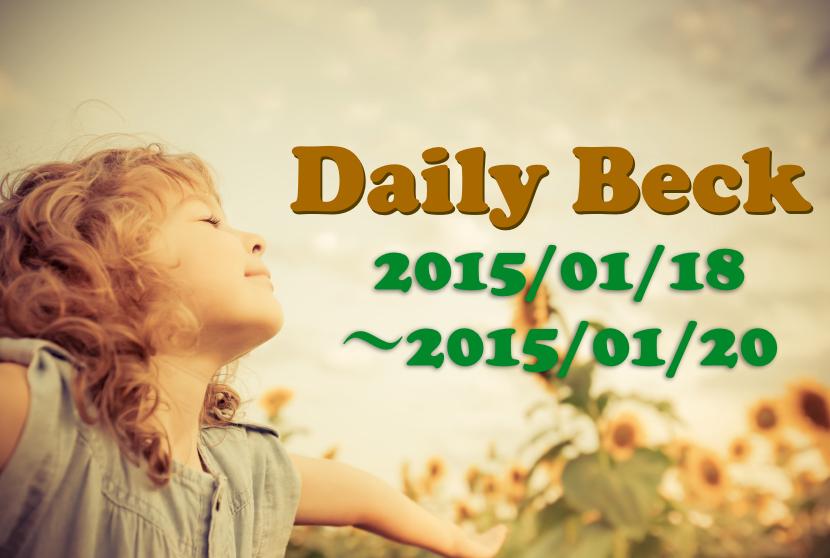 世界史と経済史は繋がっている - Daily Beck 2015/01/18〜2015/01/20号