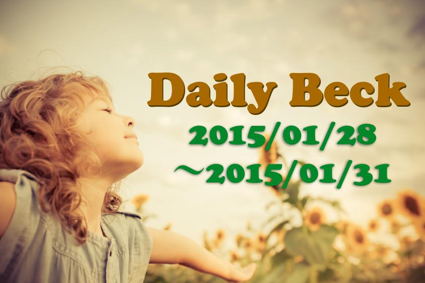 おむつ替えの知識と実践の狭間 - Daily Beck 2015/01/28号〜2015/01/31号