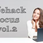 Lifehack Focus vol.2 – Alternoteが気になるぞ!