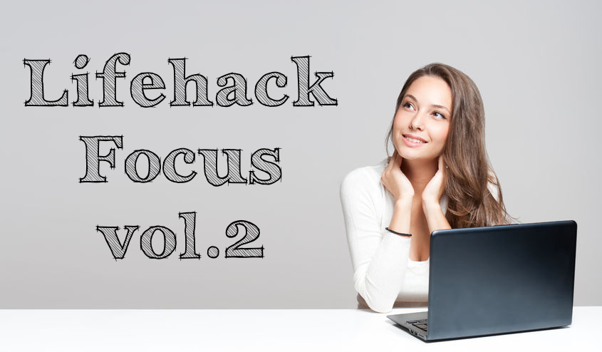 Lifehack Focus vol.2 - Alternoteが気になるぞ!
