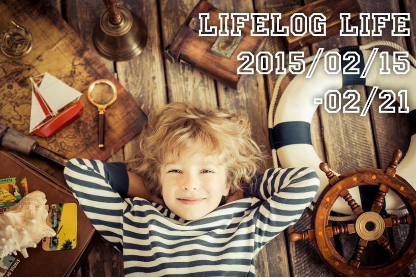 パパ修行中につき ー Lifelog Life 2015/2/15〜2/21号