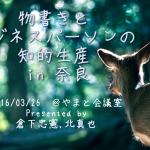 3/26(土)『物書きとビジネスパーソンの知的生産 in 奈良』を倉下さんと共催します