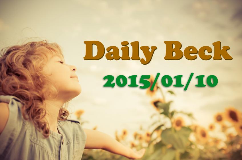 プチ断食が割といいかんじだった - Daily Beck 2015/01/10号