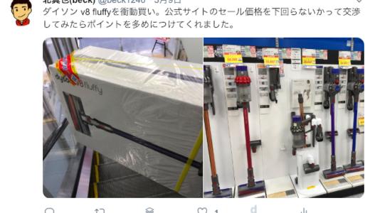 Dyson V8 fluffyを買ったら掃除がエンターテイメントになってしまった