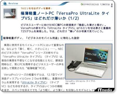極薄軽量ノートPC「VersaPro UltraLite タイプVS」に感じた真のモビリティ