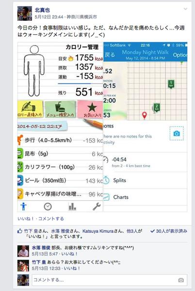 1 東ラ研Health Hack部
