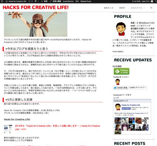 今年はブログ頑張ってみようと思う ー 月刊ベックVol 1 Hacks for Creative Life