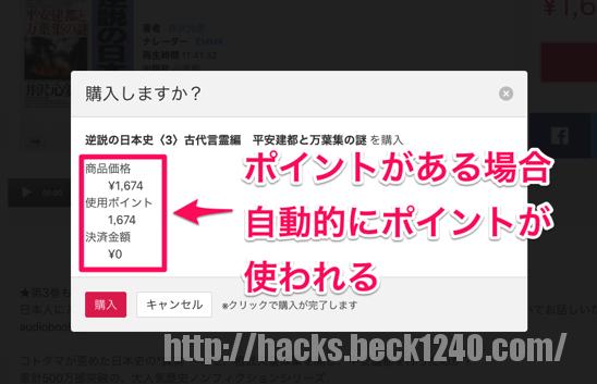 逆説の日本史 3 古代言霊編 平安建都と万葉集の謎 のオーディオブック audiobook jp