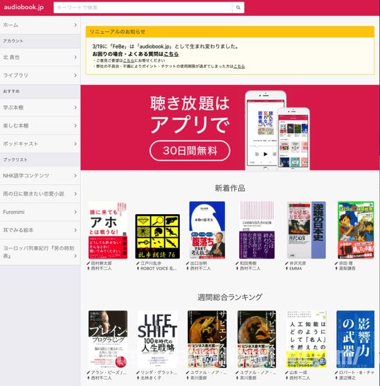 忙しいあなたも 耳は意外とヒマしてる audiobook jp と オーディオブックの febe が Audiobook jp という分かりやすい名前のサービスにリニューアルされました