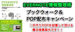 【告知】EVERNOTE情報整理術ーブックウォーク&手作りPOP配布キャンペーンやります!