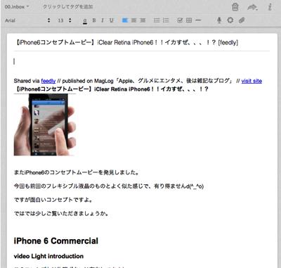 IPhone6コンセプトムービー iClear Retina iPhone6 イカすぜ feedly