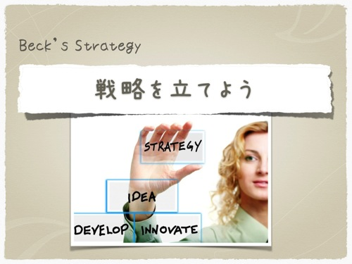 Beck s strategy 032