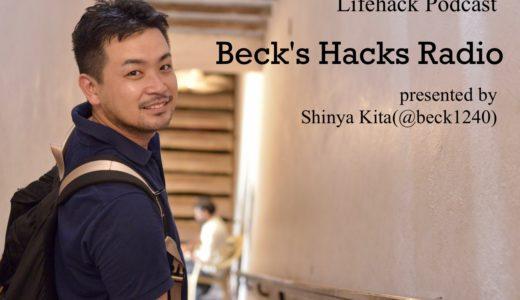 Beck's Hacks Radio Vol.4「ベックってどんなタスク管理をやってるの?」