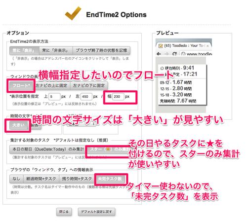 EndTime2 Options