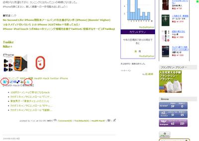 Seesaa BlogがTwitter連携機能を実装!