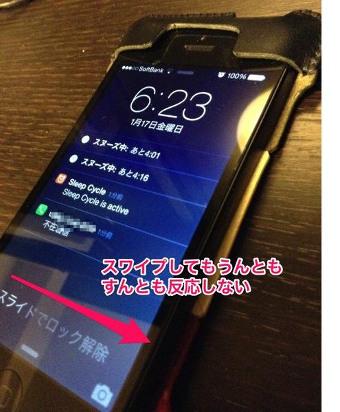 iPhone(iOS7)がロック画面で操作不能になった場合の復旧方法
