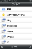 iPhone3GSを使った生産性向上についての考察