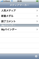 MediaMarkerのiPhoneアプリが登場!