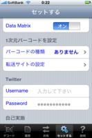 というわけで、早速iPhoneをバーコードリーダーにしてMediamarkerに登録してみた