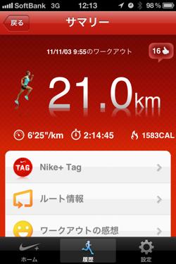 11/3那須塩原ハーフを自己ベストで完走!+今度はアプリを紹介