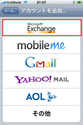 GmailがiPhoneへのPush配信に対応!