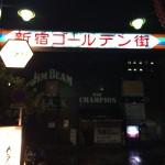 ブックナビゲーター矢島さんの出版を祝いに文壇バー「月に吠える」に行ってきた