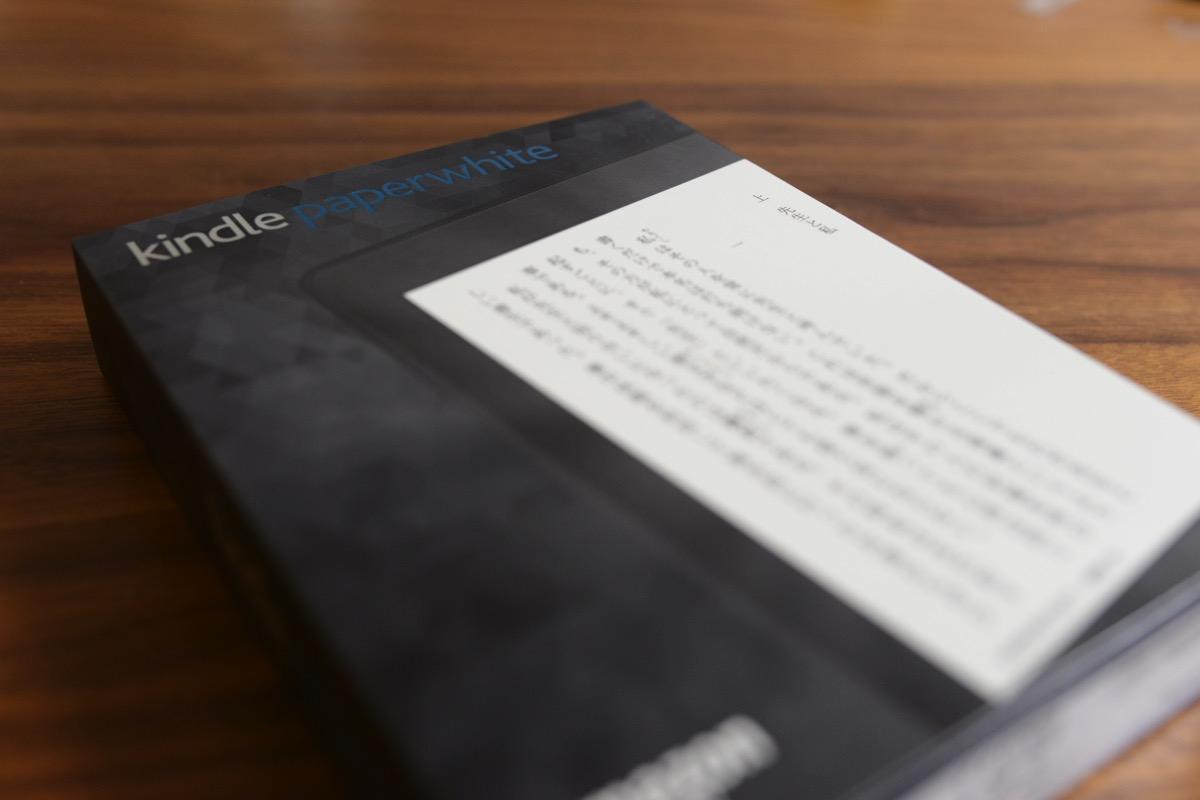 電子書籍を長時間読めるようにKindle Paperwhiteを導入!