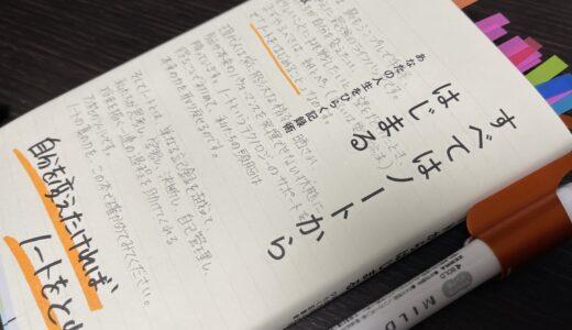 【書感】「すべてはノートからはじまる」のファーストルック所感とプレゼント企画