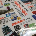 「iPhoneアプリ大図鑑」への寄稿と「DIME 2012年8/7号」へのインタビュー掲載