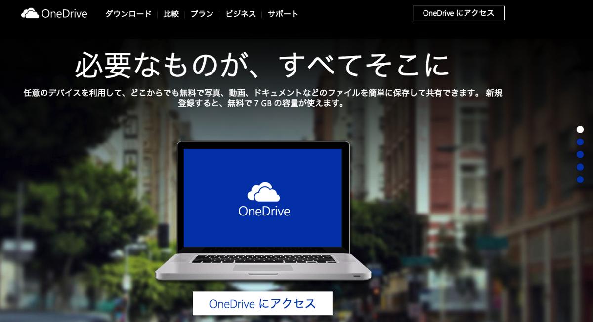 仲間内で写真や動画を共有するのに「OneDrive」が一番使いやすい