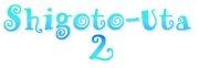 濃すぎるオフ会「Shigoto-Uta2」の隅っこで小さく震えていた僕のオフレポ