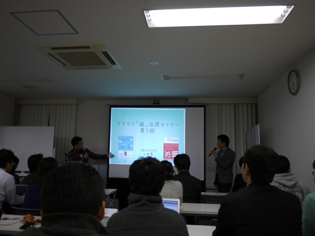 佐々木正悟さんと「クラウド「超」活用セミナー」をやりましたので資料を配付しておきます。