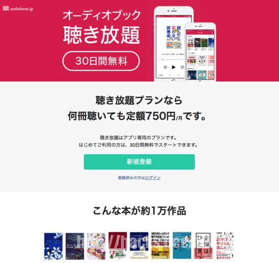オーディオブック聴き放題 30日間無料 audiobook jp
