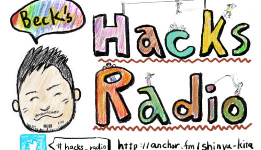 Beck's Hacks Radioのバンパーステッカー決まりました! & 色々なサービスに配信されました!